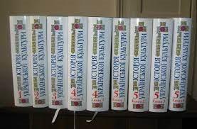 2021 Istoriya ukrayinskoyi kultury ISBN 966-00-0541-5 all vol.jpg