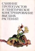 Book Gleba 1982 Слияние протопластов и генетическое конструирование высших растений.jpg