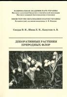 Сикура ИИ и др (2009) Декоративные растения природных флор.jpg