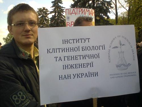 Aktsiya protestu proty znyshchennya nauky 20160419-0006.jpeg