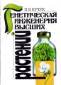 Book Kuchuk 1997 Генетическая инженерия высших растений 500x.png