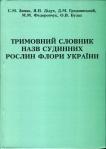 С.М. Зиман та ін. Тримовний словник назв судинних рослин флори України