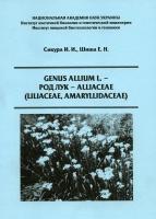 Сикура ИИ, Шиша ЕН (2010) Genus Allium L. – Род Лук – Alliaceae (Liliaceae, Amaryllidaceae).jpg