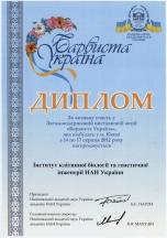 Diplom Barvista Ukraїna 2012.jpg