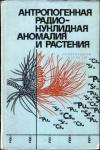 Антропогенная радионуклидная аномалия и растения