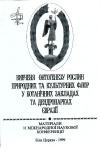 Біла Церква-1999 Вивчення онтогенезу рослин природних і культурних флор у ботанічних закладах і дендропарках Євразії.jpg