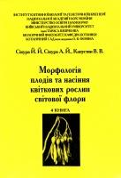 Сікура ЙЙ, Сікура АЙ, Капустян ВВ (2008) Морфологія плодів та насіння квіткових рослин світової флори (Кн. 4).jpg