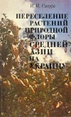 Сикура ИИ Переселение растений прородной флоры Средней азии на Украину.jpg