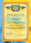 Грамота - Коваленко - 2015 - Інформаційно-бібліотечної ради НАН України.jpg