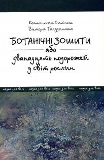 К. Ситник, В. Галузинська. Ботанічні зошити або дванадцять подорожей у світ рослин