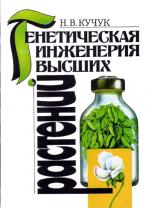 Book Kuchuk 1997 Geneticheskaya injeneriya vysshih rastenii 500x.png
