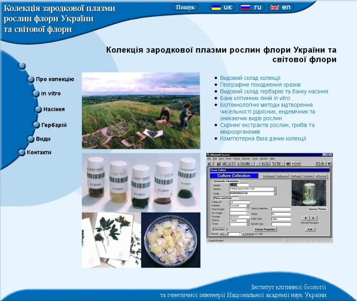 Зображення:Germplasm.icbge.org.ua 2013.jpg