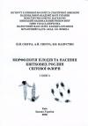 Сікура Сікура Капустян Морфологія плодів та насіння... Книга 2.jpg