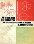 Гродзинский ДМ Модели живого и ботаническая бионика.jpg