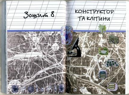 К. Ситник, В. Галузинська. Ботанічні зошити або дванадцять подорожей у світ рослин. Зошит 8: Конструктор та клітини