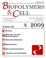 Биополимеры и клетка (Journal).jpg