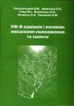 Гродзинський ДМ та ін УФ-В радіація і рослини механізми ушкодження та захисту.jpg