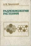 Гродзинский ДМ Радиобиология растений.jpg