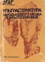 Plyushch T.A. (1992) Ultrastruktura zarodyshevogo meshka pokrytosemennykh.jpg