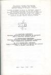 К-1995 Вивчення онтогенезу рослин природних та культурних флор в ботанических закладах Євразії.jpg