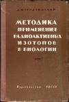 Д.М. Гродзинский. Методика применения радиоактивных изотопов в биологии