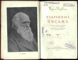 Ч. Дарвин. Избранные письма