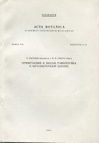 Szikura Перша-наук-публікація-1961р 600x.jpg