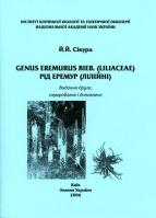 Сікура Genus Eremurus Liliaceae Рід Еремур Лілійні.jpg