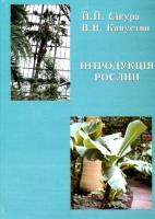 Сікура Капустян Інтродукція рослин.jpg