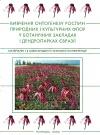 Полтава-2000 Вивчення онтогенезу рослин природних і культурних флор у ботанічних закладах і дендропарках Євразії.jpg