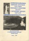 Умань-1998 Вивчення онтогенезу рослин природних та культурних флор в ботанических закладах Євразії.jpg