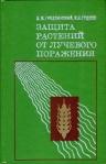Д.М. Гродзинский, И.Н. Гудков. Защита растений от лучевого поражения