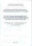 Д.М. Гродзинський та ін. Застосування рослинних тест-систем для оцінки комбінованої дії факторів різної природи
