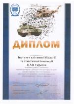 Dyplom ICBGE 2015 pidvyschennia oboronozdatnosti.jpg