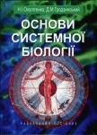 Околітенко НІ, Гродзинський ДМ Основи системної біології.jpg