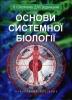 Н.І. Околітенко, Д.М. Гродзинський. Основи системної біології
