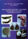 Сікура Капустян Сікура Морфологія плодів та насіння... Книга 1.jpg