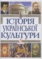 2021 Istoriya ukrayinskoyi kultury ISBN 966-00-0541-5 face 0008740.jpg