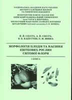 Сікура ЙЙ та ін (2009) Морфологія плодів та насіння квіткових рослин світової флори (5 книга).jpg