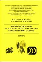 Сікура ЙЙ та ін (2009) Морфологія плодів та насіння квіткових рослин світової флори (Бобові) 3 книга.jpg