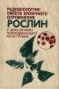 Радіобіологічні ефекти хронічного опромінення рослин у зоні чорнобильської катастрофи