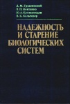 Д.М. Гродзинский и др. Надежность и старение биологических систем