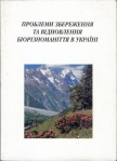 Проблеми збереження та відновлення біорізноманіття в Україні
