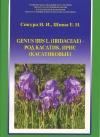 Сикура ИИ Genus Iris L. (Iridaceae) - Род Касатик, Ирис (Касатиковые).jpg