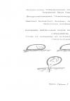 Киев-1993 Изучение онтогенеза видов природных флор в ботанических учреждениях Евразии.png