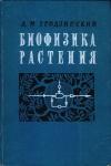 Гродзинский ДМ Биофизика растений.jpg