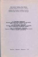 Мукачеве-1997 Вивчення онтогенезу рослин природних і культурних флор у ботанічних закладах і дендропарках Євразії.jpg
