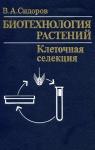 В.А.Сидоров Биотехнология растений. Клеточная селекция