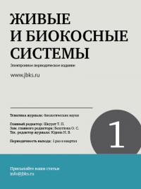Живые и биокосные системы (Journal).png